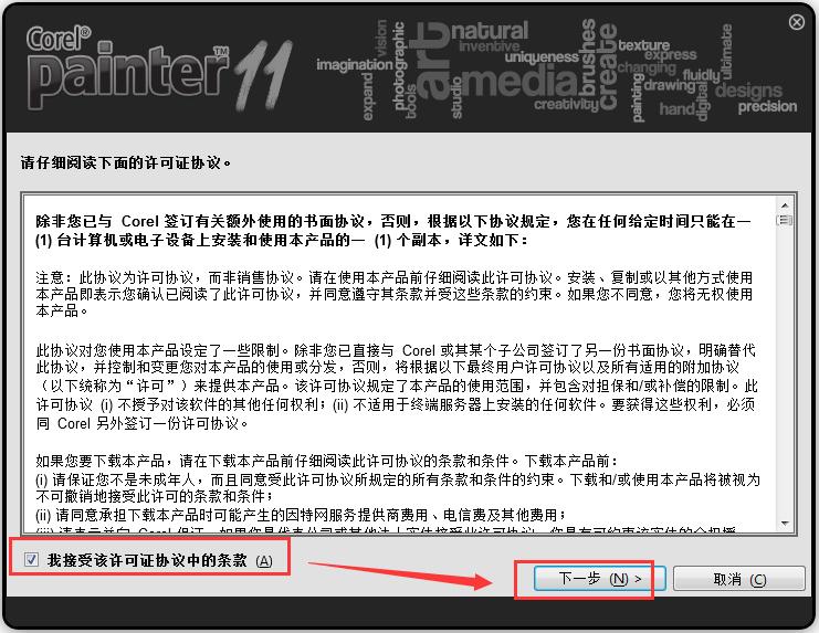 Corel Painter下载_Corel Painter(绘图软件) V11.0.026 汉化安装版 绘图