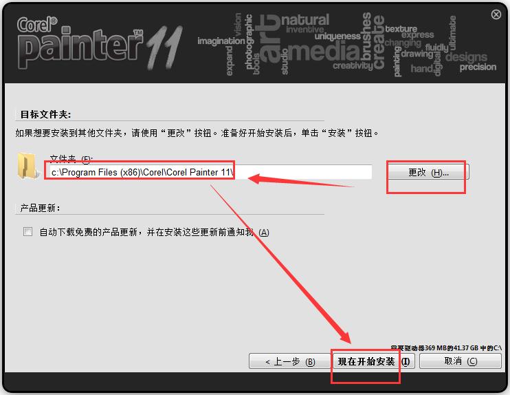 Corel Painter下载_Corel Painter(绘图软件) V11.0.026 汉化安装版 绘画