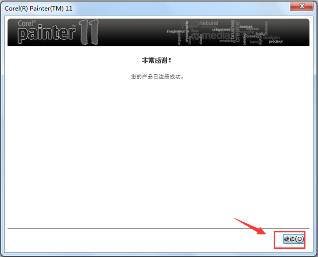 Corel Painter下载_Corel Painter(绘图软件) V11.0.026 汉化安装版 V11.0
