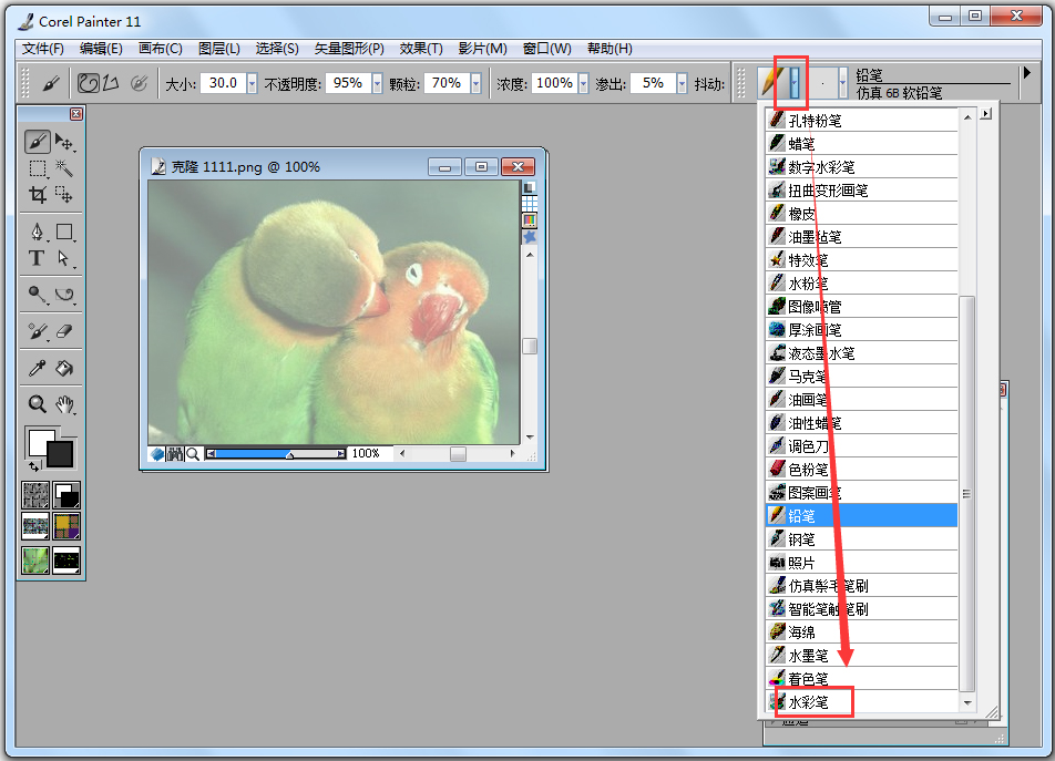 Corel Painter下载_Corel Painter(绘图软件) V11.0.026 汉化安装版 安装版