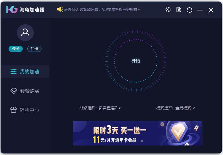 海龟加速器下载_海龟加速器 V9.3.6 官方正式安装版 线路