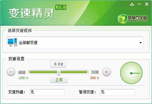 变速精灵下载_变速精灵 V3.0 绿色安装免费版 VIP