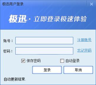 极迅网游加速器下载_极迅网游加速器(极迅加速器) V3.5.1.1 官方正式安装版 网游