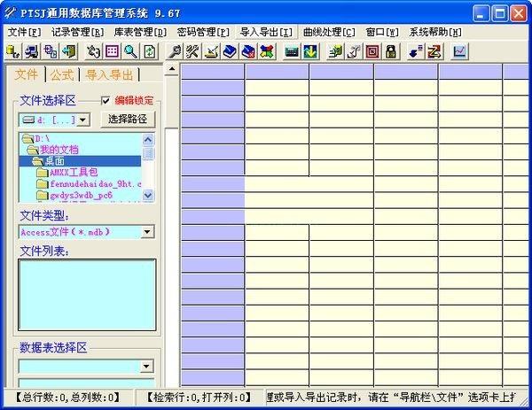 PTSJ通用Access数据库管理下载_PTSJ通用Access数据库管理系统 V9.67 官方正式安装版 Xbase