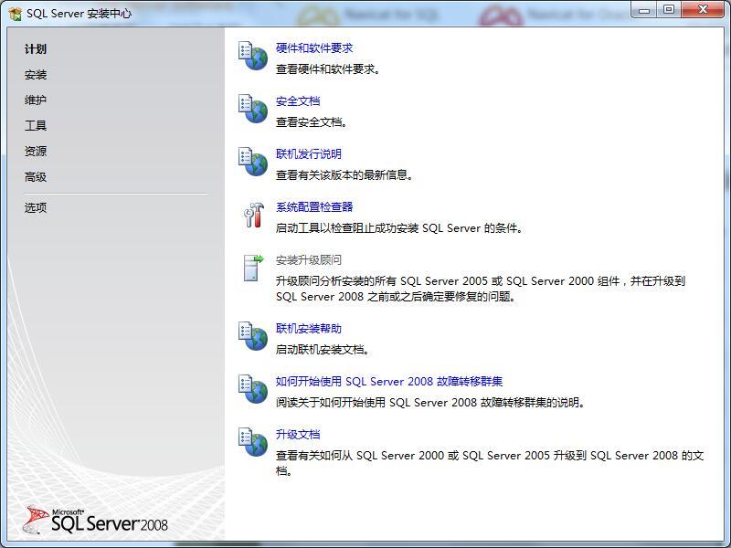 SQL Server 2008数据库下载_SQL Server 2008数据库 64位汉化安装版 汉化