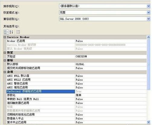 SQL Server 2008数据库下载_SQL Server 2008数据库 64位汉化安装版 Microsoft
