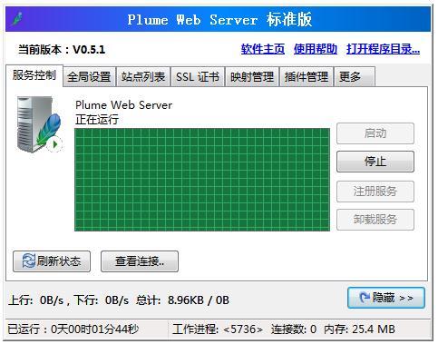 微羽个人网站服务器下载_微羽个人网站服务器(Plume Web Server) V0.5.1 标准版 软件
