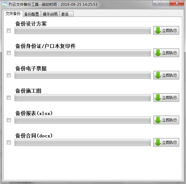 烈云文件自动备份工具下载_烈云文件自动备份工具 V1.2 绿色版 文件