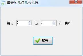 烈云文件自动备份工具下载_烈云文件自动备份工具 V1.2 绿色版 按天