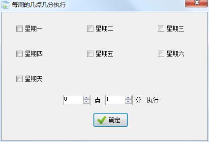 烈云文件自动备份工具下载_烈云文件自动备份工具 V1.2 绿色版 工具
