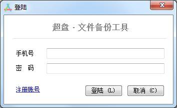 超盘文件备份工具下载_超盘文件备份工具  V1.0.0.0 官方安装版 备份