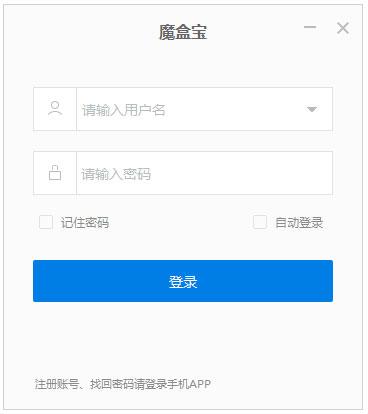 魔盒宝_魔盒宝(云汇魔盒)系统备份软件 V3.5.0 官方安装版 魔盒