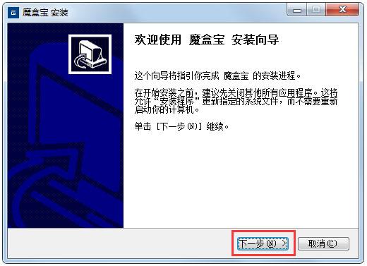 魔盒宝_魔盒宝(云汇魔盒)系统备份软件 V3.5.0 官方安装版 安装版