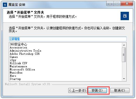 魔盒宝_魔盒宝(云汇魔盒)系统备份软件 V3.5.0 官方安装版 NTFS