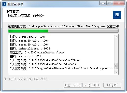 魔盒宝_魔盒宝(云汇魔盒)系统备份软件 V3.5.0 官方安装版 云汇
