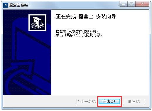 魔盒宝_魔盒宝(云汇魔盒)系统备份软件 V3.5.0 官方安装版 V3.5