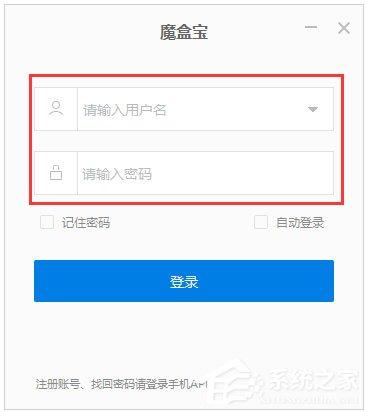 魔盒宝_魔盒宝(云汇魔盒)系统备份软件 V3.5.0 官方安装版 软件
