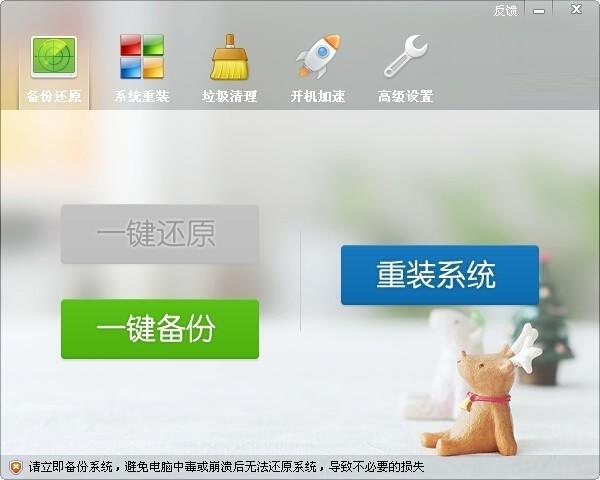 ORM一键还原系统软件下载_ORM一键还原系统软件  V4.1.39.1 中文安装版 Secure