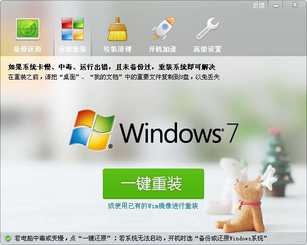 ORM一键还原系统软件下载_ORM一键还原系统软件  V4.1.39.1 中文安装版 ORM