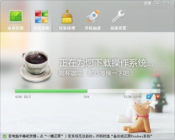 ORM一键还原系统软件下载_ORM一键还原系统软件  V4.1.39.1 中文安装版 39.1