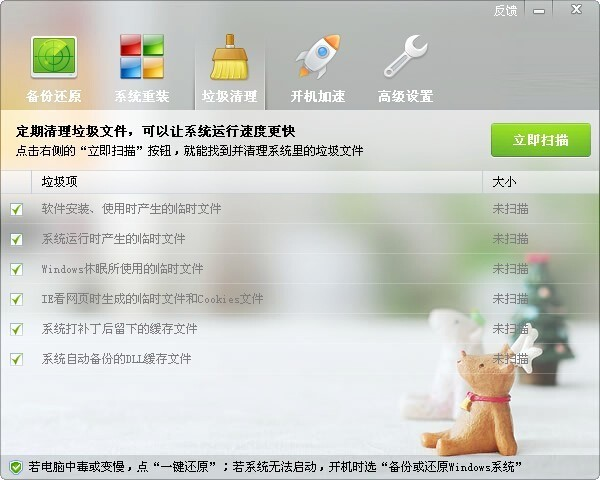 ORM一键还原系统软件下载_ORM一键还原系统软件  V4.1.39.1 中文安装版 一键