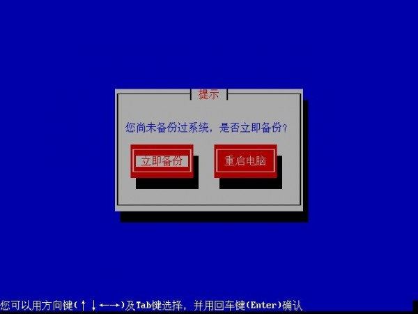 ORM一键还原系统软件下载_ORM一键还原系统软件  V4.1.39.1 中文安装版 EFI