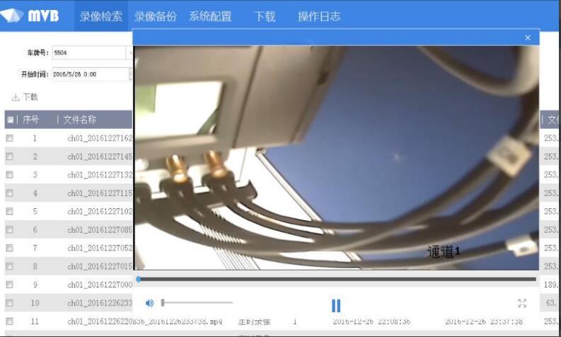 MVB下载_MVB(车载录像备份软件)下载 V1.0.0 官方正式版 软件