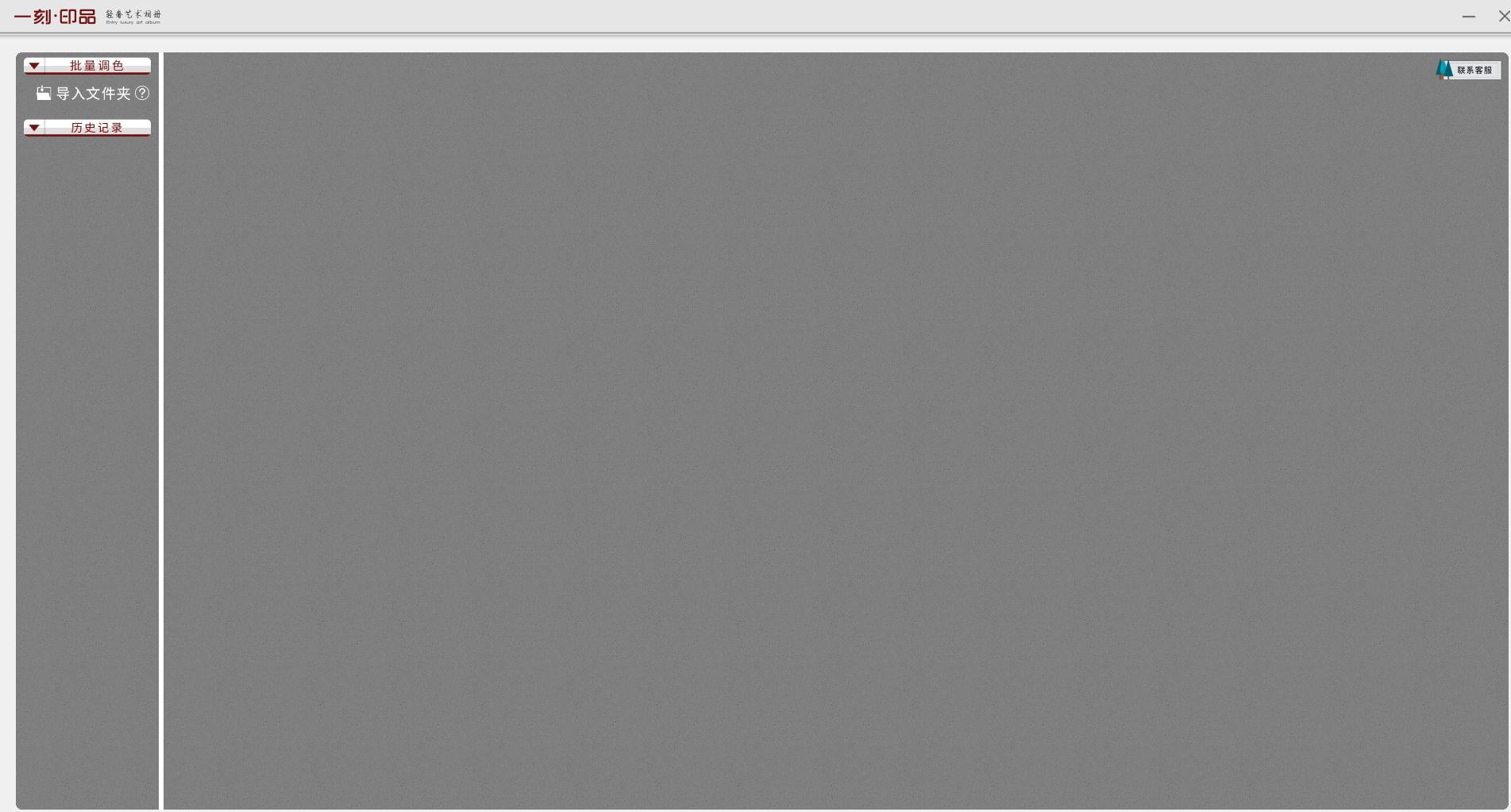 一刻印品自动调色工具下载_一刻印品自动调色工具 V2.4.6 绿色安装版 工具
