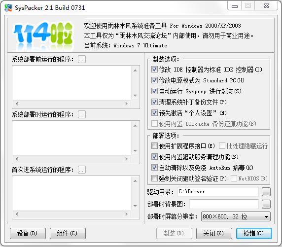 SysPacker下载_SysPacker(系统封装软件)下载 V2.1.7.31 绿色修正版 nForce