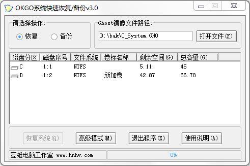 OKGO系统快速恢复/备份程序下载_OKGO系统快速恢复/备份程序 3.0 绿色版下载 备份