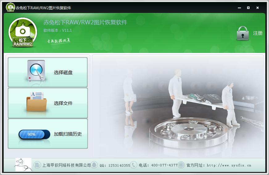 赤兔松下相机RAW图片恢复软件下载_赤兔松下相机RAW图片恢复软件 V11.1 官方正式安装版 安装版