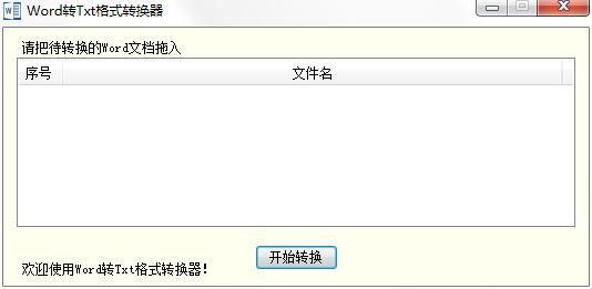 海鸥Word转Txt格式转换器下载_海鸥Word转Txt格式转换器 V1.0 绿色安装版 V1.0