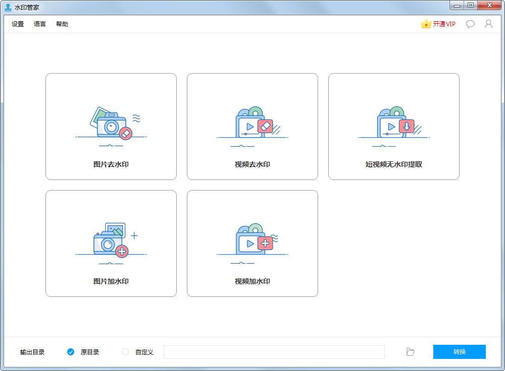 水印管家下载_水印管家WatermarkRemover V1.4.6.2 多国语言安装版 下载站