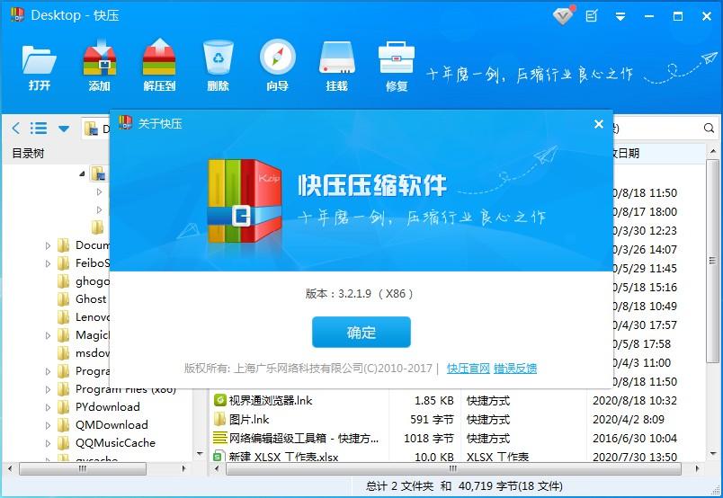快压下载_快压(KuaiZip) V3.2.1.9 官方正式正式版 下载