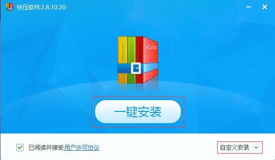 快压下载_快压(KuaiZip) V3.2.1.9 官方正式正式版 V3.2
