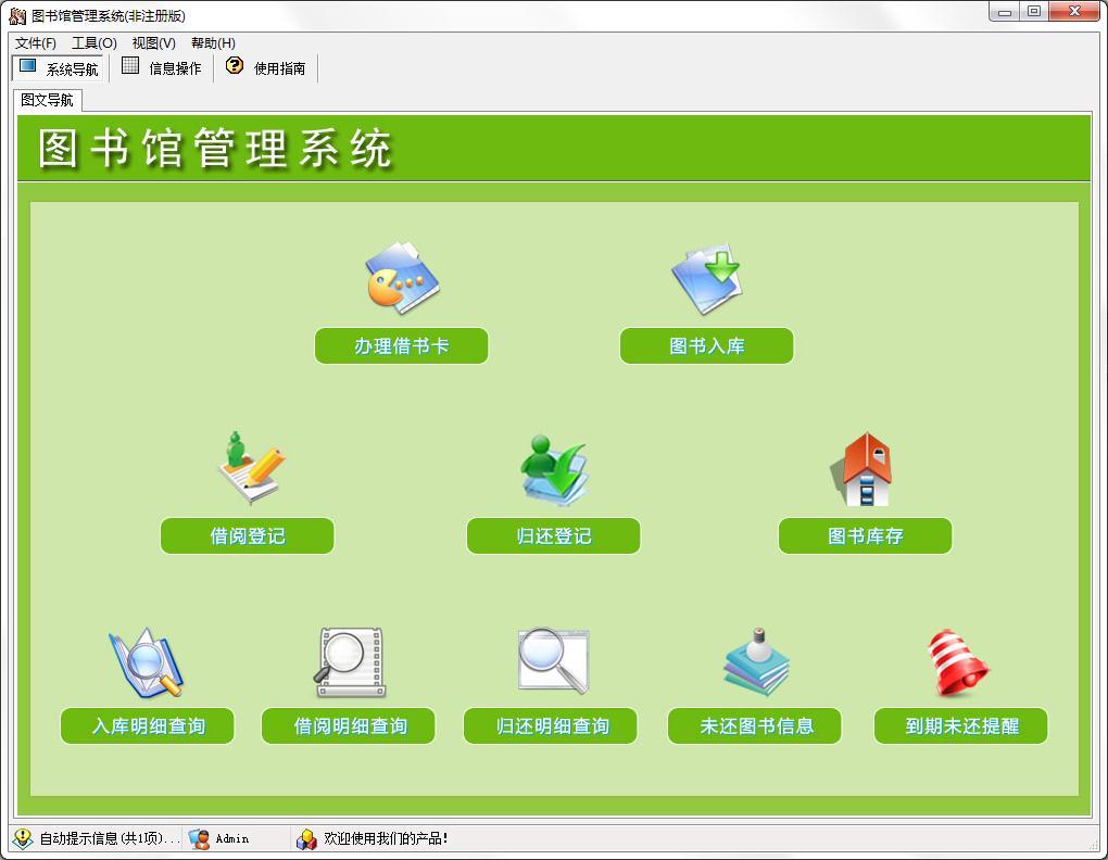 宏达图书馆管理系统下载_宏达图书馆管理系统 V1.0 官方正式安装版 宏达