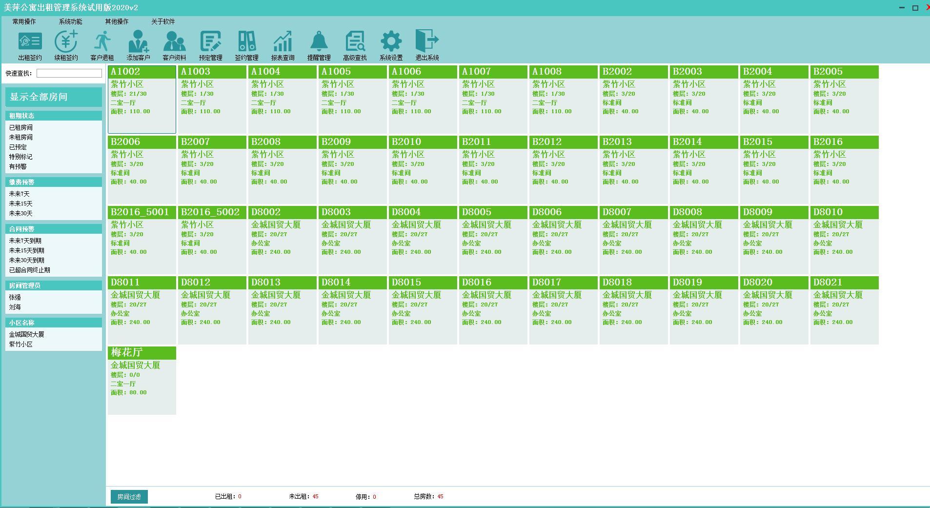 美萍公寓出租管理系统无限制下载_美萍公寓出租管理系统无限制2020 V2 官方正式安装版 软件