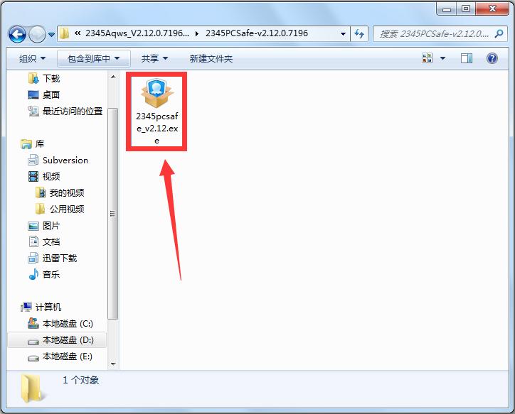2345安全卫士下载_2345安全卫士 V6.1.2.12448 官方安装版 查杀
