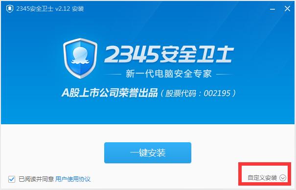 2345安全卫士下载_2345安全卫士 V6.1.2.12448 官方安装版 软件