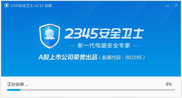 2345安全卫士下载_2345安全卫士 V6.1.2.12448 官方安装版 安装版