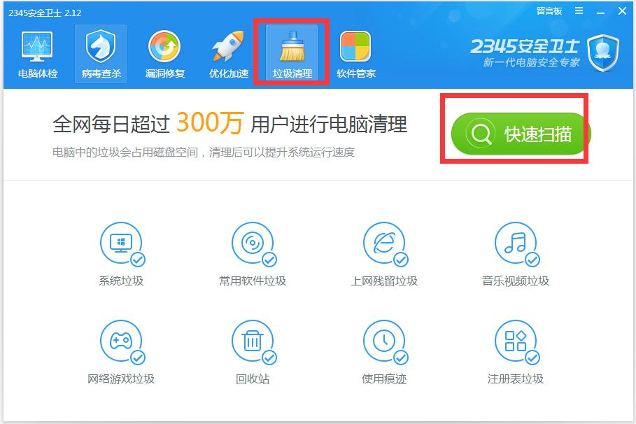 2345安全卫士下载_2345安全卫士 V6.1.2.12448 官方安装版 V6.1