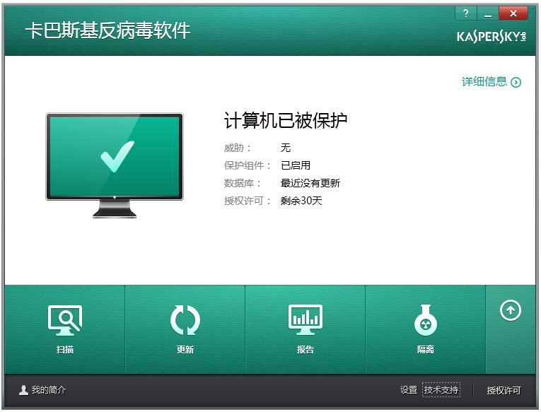 卡巴斯基反病毒软件下载_卡巴斯基反病毒软件 V14.0.0.4651 官方安装版 用户