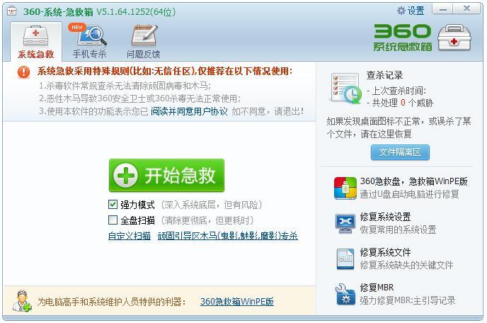 360系统急救箱下载_360系统急救箱 V5.1.64.1252 64位绿色版 电脑