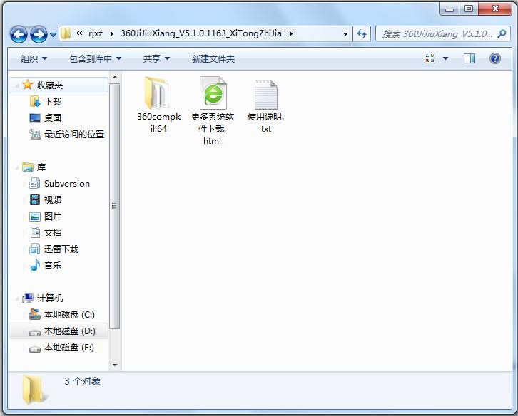 360系统急救箱下载_360系统急救箱 V5.1.0.1252 32位绿色版 360