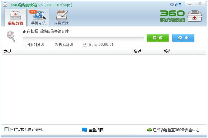 360系统急救箱下载_360系统急救箱 V5.1.0.1252 32位绿色版 ldquo