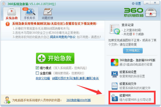 360系统急救箱下载_360系统急救箱 V5.1.0.1252 32位绿色版 修复