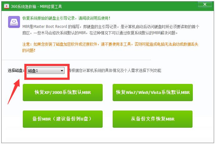 360系统急救箱下载_360系统急救箱 V5.1.0.1252 32位绿色版 查杀