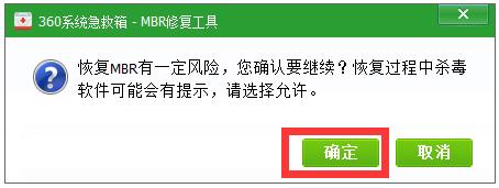 360系统急救箱下载_360系统急救箱 V5.1.0.1252 32位绿色版 rdquo