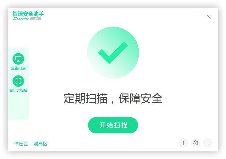 智速安全助手下载_智速安全助手 V2.0.200413.a 绿色中文版 助手