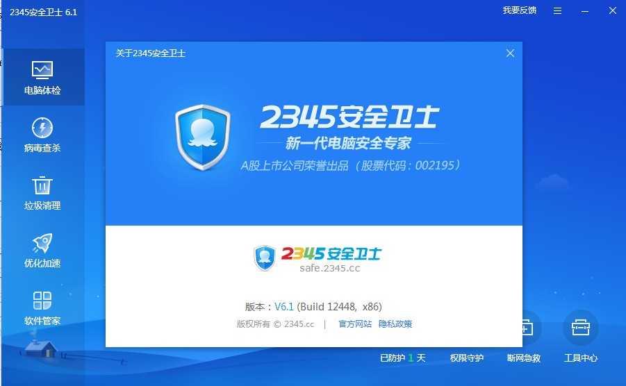 2345安全卫士下载_2345安全卫士 V6.1.2.12448 增强版 安全